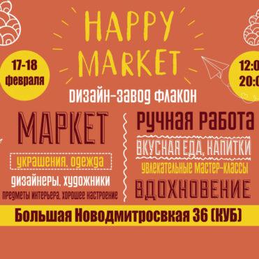Мастер-классы в Москве Фестиваль Happy маркет