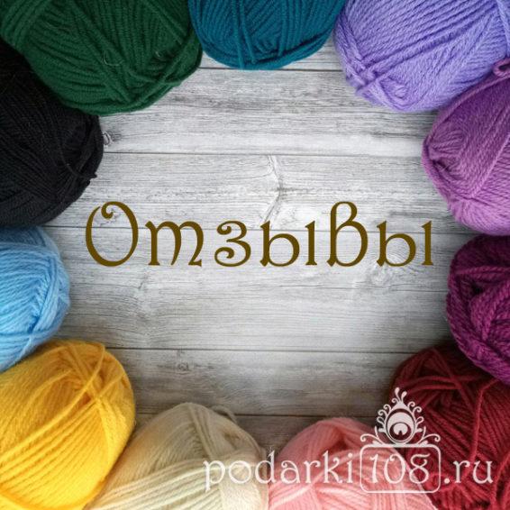 Отзывы покупателей хэндмэйд на Подарки108.ру