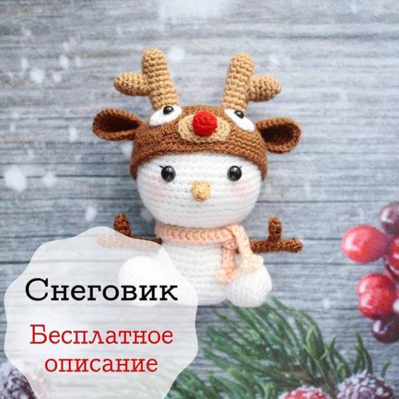 Мастер класс Вязаный Снеговик Рудольф